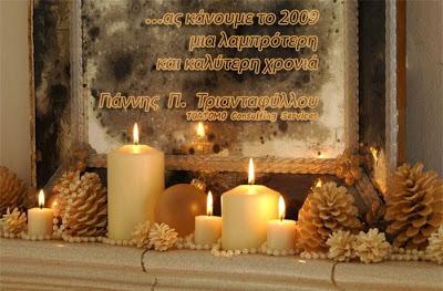 Θερμές και ειλικρινείς ευχές… / Warm and sincere wishes…