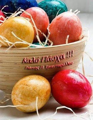 Καλή Ανάσταση, Καλό Πάσχα !!