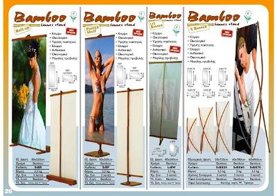 Oικολογικά και καλαίσθητα τα νέα Bamboo banner stand της Netprint