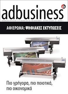 Η Netprint στο περιοδικό αdbusiness