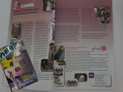 Παρουσίαση της Netrprint στο περιοδικό Photonet