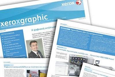 xero-x-graphic: ένα νέο εργαλείο επικοινωνίας…