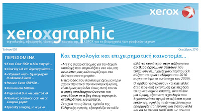 xero-x-graphic 002: τεχνολογία και επιχειρηματική καινοτομία…