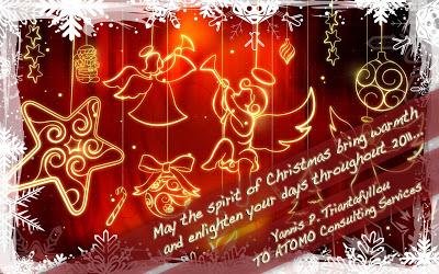 Χαρούμενες Γιορτές… Happy Holidays… Joyeux Anniversaires…