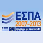 Παράταση υποβολής προτάσεων στο «Εξωστρέφεια & Ανταγωνιστικότητα των Επιχειρήσεων»