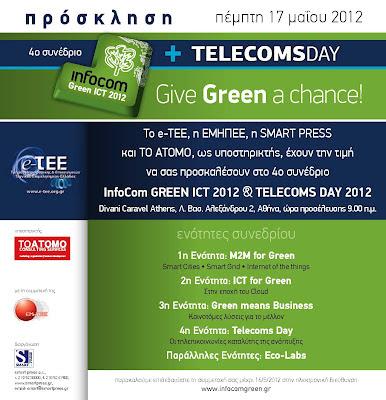 Πρόσκληση: 4o Συνέδριο InfoCom Green ICT 2012