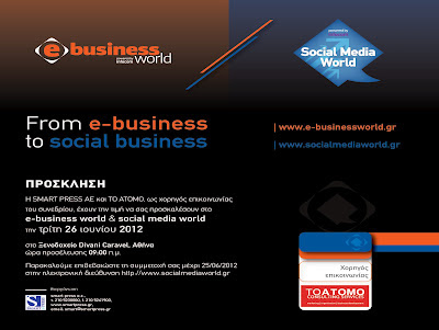 Πρόσκληση: 1o Συνέδριο Social Media World + e-Business World 2012