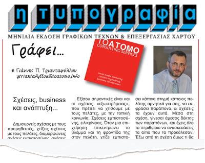 Σχέσεις, business και ανάπτυξη…