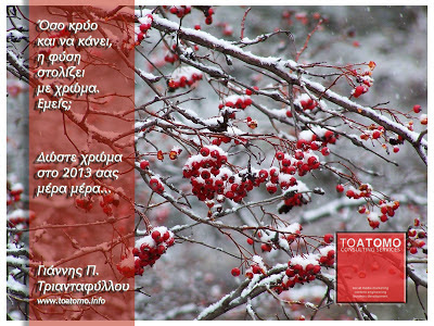 Best wishes for the season | Ευχές για τις γιορτές